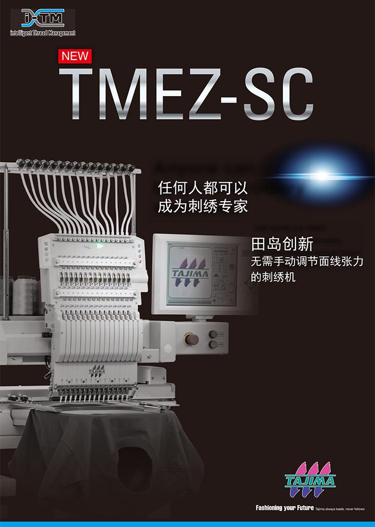 TMEZ-SC单头机-1.jpg